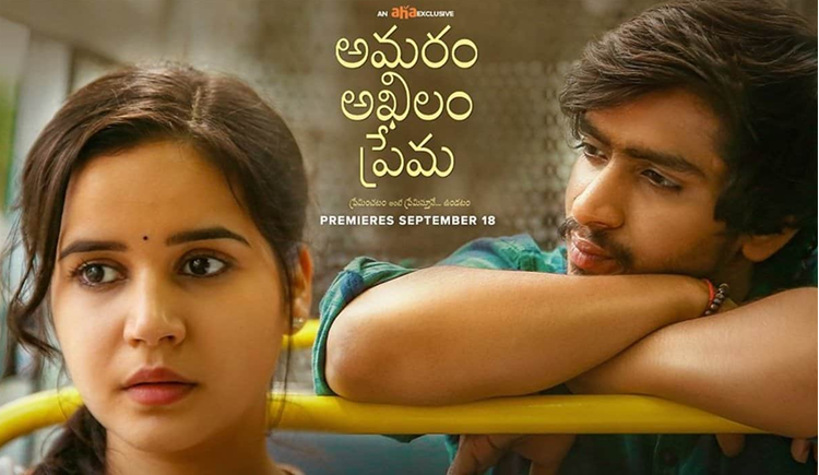 The best film of AMARAM AKHILAM PREMA
